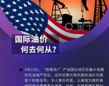 """全球石油需求暴跌远超想象!""""三国杀""""握手言和,能否扭转乾坤?"""