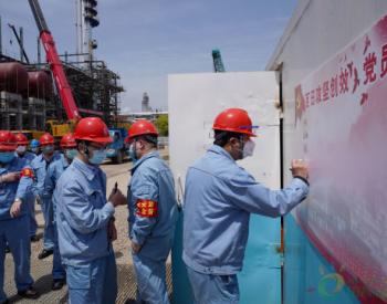 上海石化奋战百日保油品清洁化项目中交