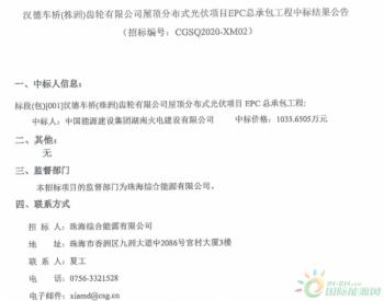 中标   汉德车桥(湖南株洲)齿轮有限公司<em>屋顶分布式光伏项目</em>EPC总承包工程中标结果公示