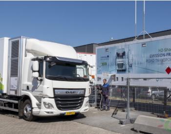 H2-Share氢气卡车在<em>荷兰</em>上路