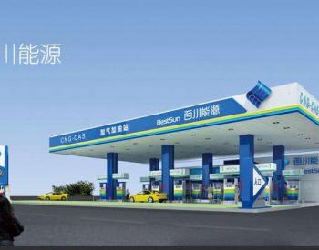 <em>百川能源</em>:2019年归母净利润为7.3亿元 同比下降27.6%