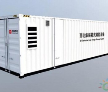 中国西电集团成功签约出口美国储能集装箱项目