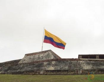 独家翻译|<em>哥伦比亚</em>规划中的太阳能项目装机量达9.48GW