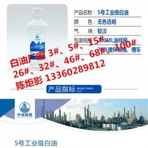 源头直供高纯度高粘度环保液体石蜡68号白油