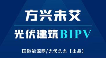 光伏建筑BIPV  方興未艾