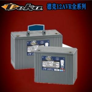 美国DEKA蓄电池12AVR全系列总代理供应