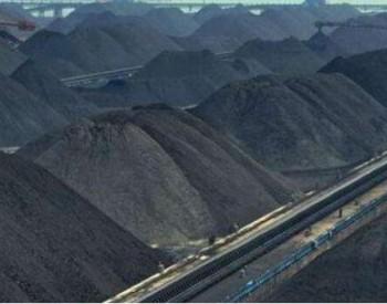 两类煤矿要减产,涉及产能超亿吨!
