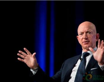 贝索斯2020年股东信:再扩招7.5万名员工;到2040年实现<em>净零碳排放</em>