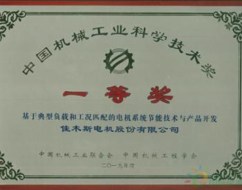 """哈电集团""""电机驱动系统节能技术""""荣获中国机械工业科学技术一等奖"""
