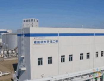 """山东海阳核能供热首个""""超长""""供暖季圆满收官"""
