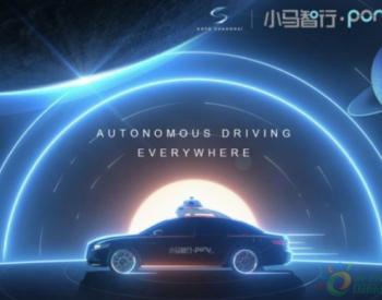 自动驾驶创企小马智行与洛杉矶电商平台亚米网达成合作
