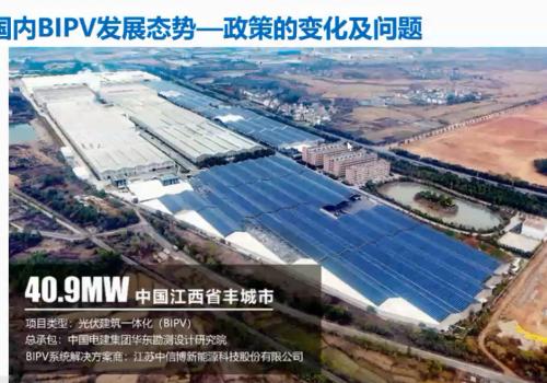 国家住宅工程中心太阳能建筑技术研究所鞠晓磊:2020建筑光伏装机容量将达到50GW