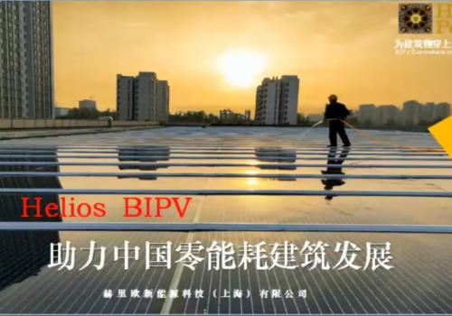 赫里欧新能源科技董事长崔永祥:建立建材化BIPV产品系统行业标准至关重要