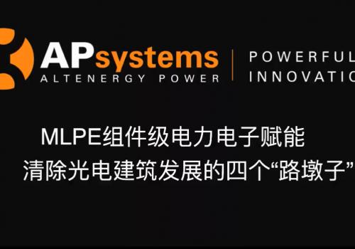 昱能科技党纪虎:MLPE组件级电力电子赋能清除光电建筑发展的四个'路墩子'