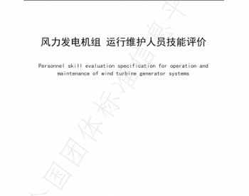 风力发电机组 运维人员技能评价团体标准发布