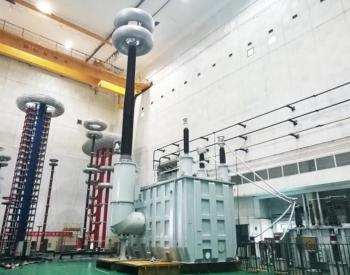 中国西电集团研制成功世界电压等级最高、 容量最大的交流有级可控并联电抗器