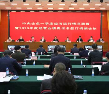 国资委同<em>东方电气集团</em>签订2020年度经营业绩责任书