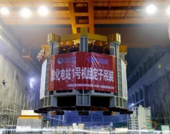 吉林敦化抽水蓄能电站首台机组定子吊装成功