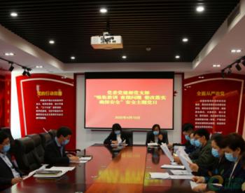 河南荥阳市供电公司:全力提升安全<em>管控</em>水平
