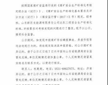 山东省能源局关于拟命名三级安全生产标准化煤矿的公示