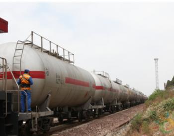 2020年3月以来云南铁路成品油运输突破100万吨
