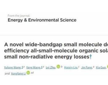 苏州大学《EES》13.9%!最高效全小分子有机<em>太阳能</em>电池之一