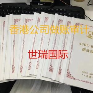 香港公司做账审计