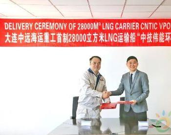 <em>中远海运</em>重工交付首艘LNG船