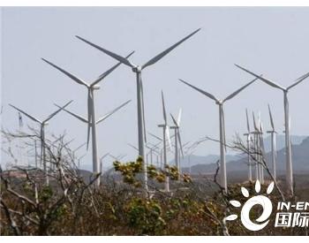 <em>巴西</em>新能源公司获得371兆瓦风电项目的第一笔贷款