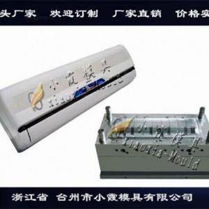 空调壳模具可定制开模