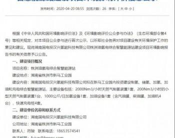 国家电投湖南首座加氢站公示