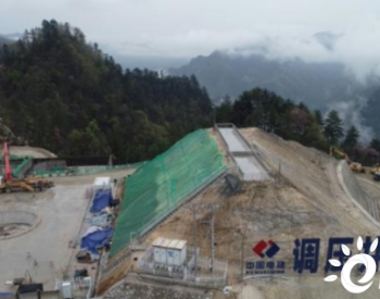 陕西最大抽水蓄能电站工程全面复产掀大干