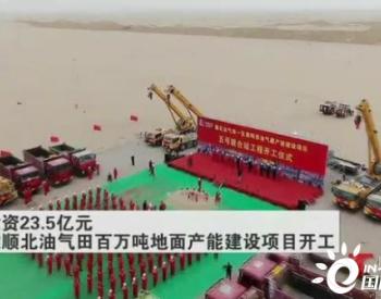 <em>新疆</em>阿克苏沙雅顺北<em>油气田</em>百万吨地面产能建设项目开工