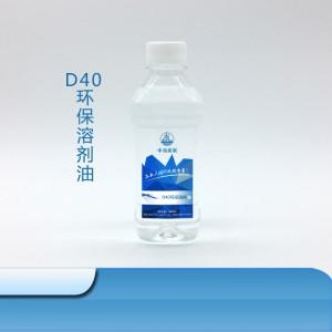 直供高纯无气泡异构D40环保溶剂油
