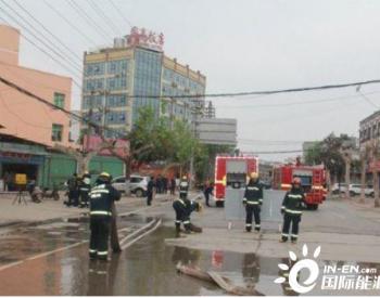 河南省内乡县迅速处置一起天然气管道<em>泄漏</em>事故