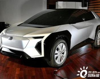 丰田斯巴鲁共同合作开发:首款<em>纯电动产品</em>即将面世