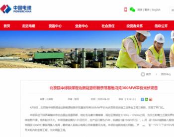 中国电建<em>北京院</em>:中标陕煤定边冯湾300MW平价光伏项目