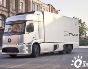 <em>戴姆勒</em>和沃尔沃成立合资企业 将开发氢燃料卡车