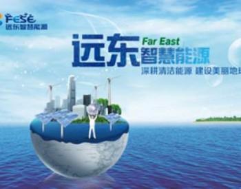 """远东智慧能源拟投资18.4亿 构建""""棒纤缆""""全产业链"""