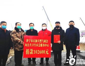 """山东济宁中石油昆仑能源公司:抗""""疫""""稳供气 温情保民生"""