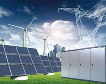 """多地刮起新能源标配储能""""风""""投资成本仍是难题"""