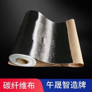300g碳纤维布