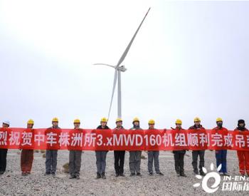 <em>中车株洲所</em>3.xMWD160风电机组刷新全球陆上风电机组风轮直径纪录