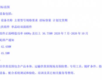 招标|<em>天合光能</em>黑龙江125MW平价光伏项目发布组件招标公告