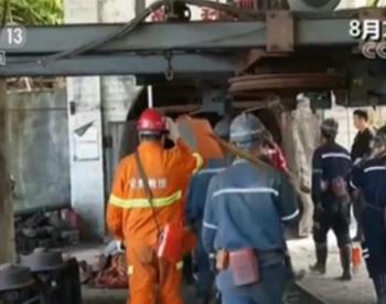 """贵州大树煤矿""""7·31""""瓦斯爆炸事故调查报告:5人已被刑拘!"""