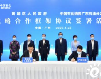 100亿级<em>氢能</em>项目落地广东广州黄埔,将新建超20座综合能源销售站