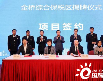 上海金桥综合保税区挂牌,一批新落户项目集中签约涉及氢能产业等