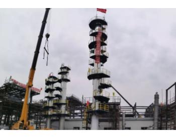 吉林大庆石化项目部硫磺回收烟气脱硫塔顺利安装