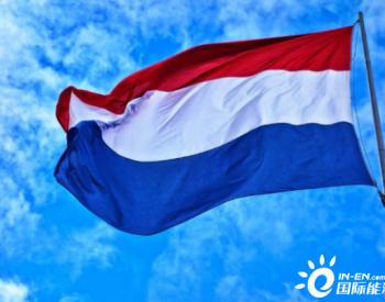 能源负价造成<em>荷兰太阳能</em>发电站未能获SDE+补贴