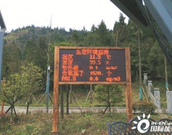 重庆南天湖环境监测工程进入试运行阶段